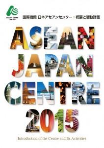 ASEAN-JapanCentreAnnualBrochure2015