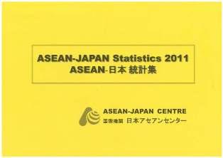 ASEAN日本統計集2011