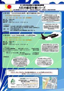 ASEAN航空市場シリーズ
