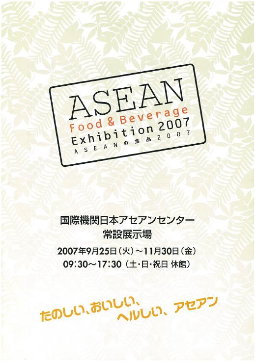 ASEANの食品2007