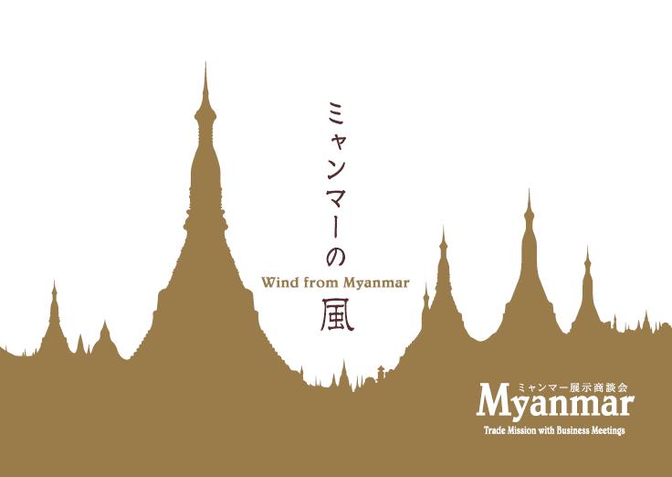 ミャンマー貿易ミッションとビジネスミーティング