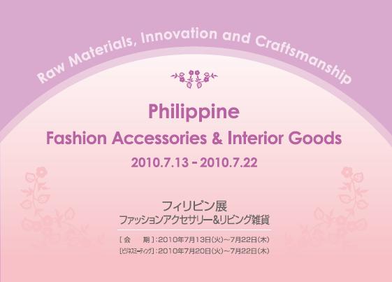 フィリピン貿易ミッションとビジネスミーティング