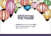ASEAN ショーケース・ベトナム展
