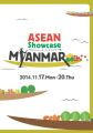 ASEAN ショーケース・ミャンマー展