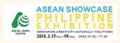 ASEAN ショーケース・フィリピン展
