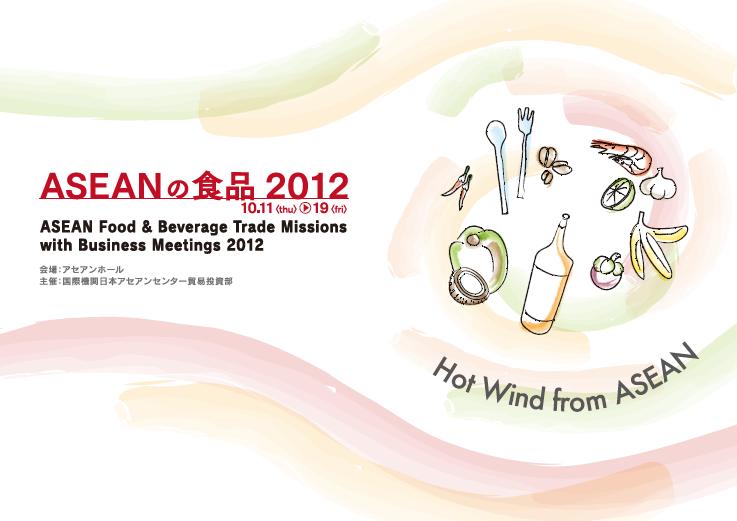 ASEANの食品2012