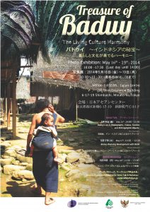 日本語POSTER TREASURE OF BADUY - FIX 2 - (2)