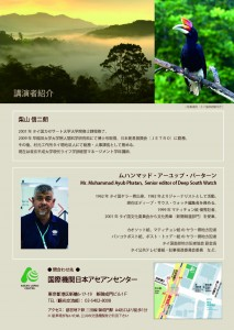 SouthThaiFlyer_ページ_2