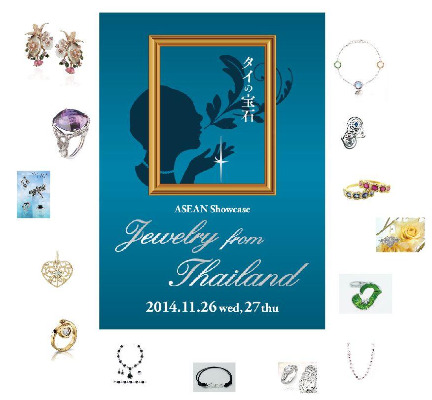 https://www.asean.or.jp/ja/wp-content/uploads/sites/2/2014/10/ThaiSC.jpg
