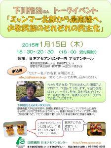 下川先生20150115Flyer