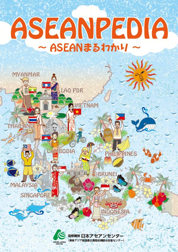 aseanpedia_cover