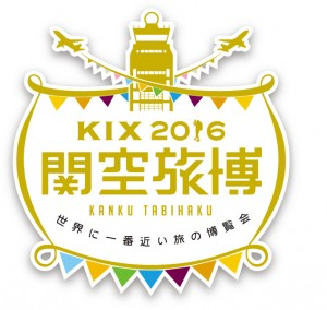 2016tabihaku_logo
