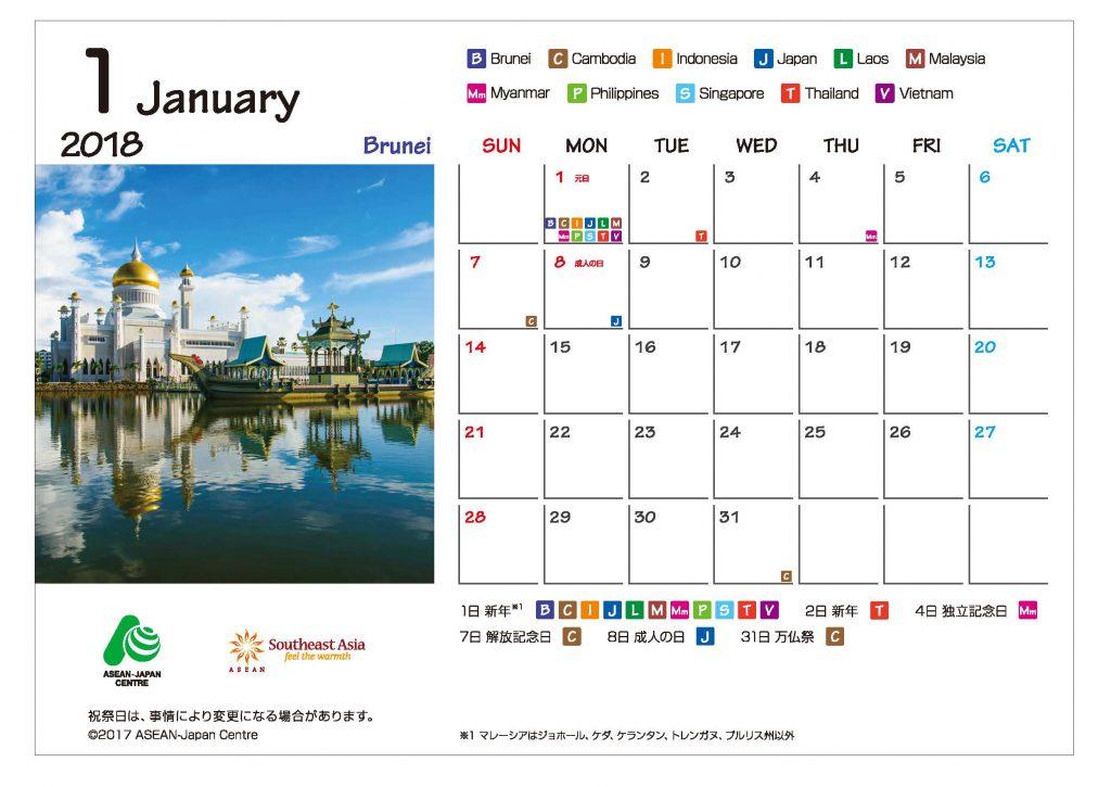 ASEANカレンダー2018_ページ_01
